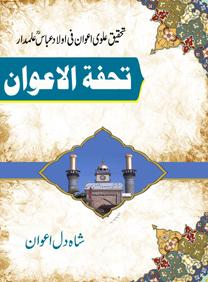 Tohfat Al Awan by Shah Dil Awan