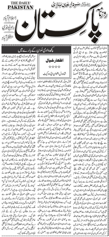 Shah Dil Awan s Article on Soon Valley in Daily Pakistan