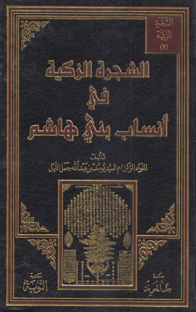 الشجرۃ الزکیتہ فی انساب بنیی ھاشم