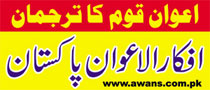 Awan History