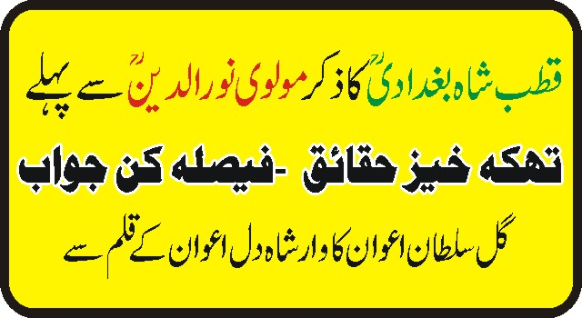 Awan Hazrat Abbas Qutab Shah