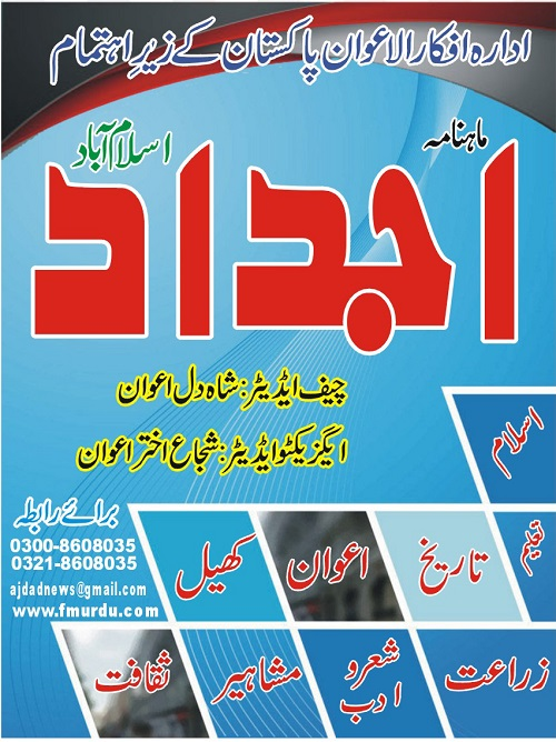 Monthly Ajdad Islamabad