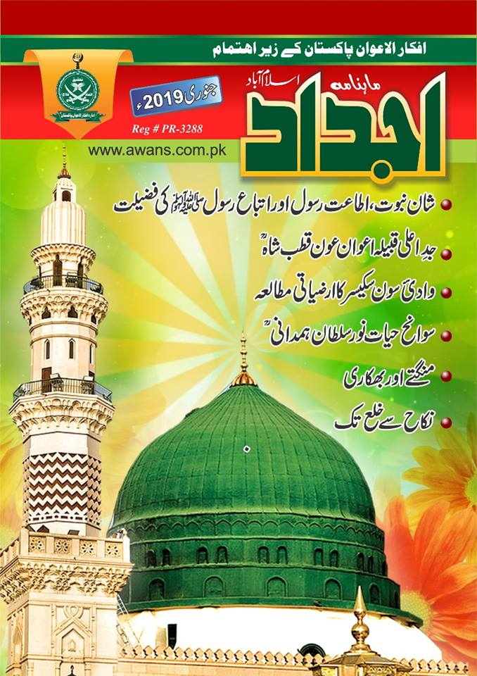 Monthly Ajdad Islamabad